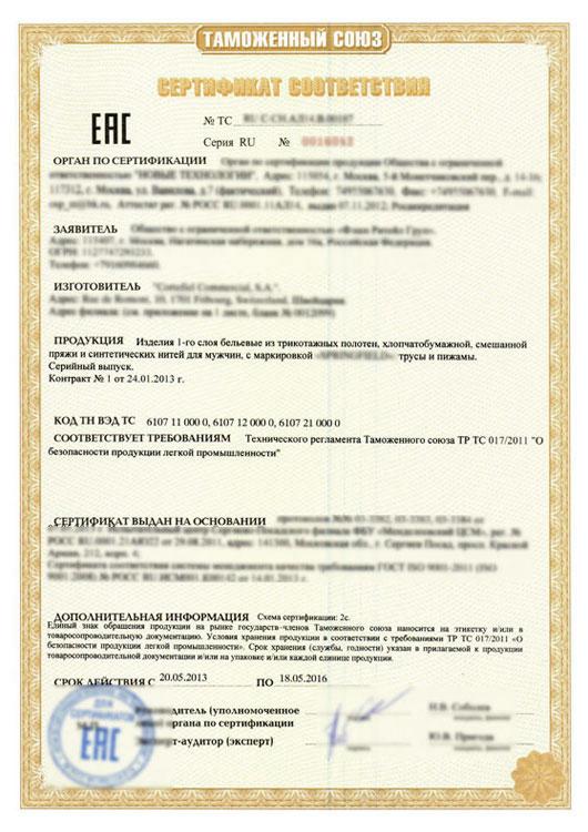 сертификат качества образец на обувь - фото 9